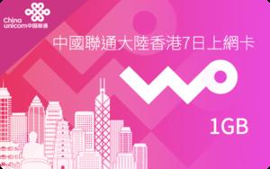 W300_china_unicom_hk_and_mainland_1gb