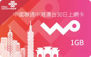 W300_sim-china-hk-macau-taiwan-30days