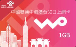 W300_sim-china-hk-macau-taiwan-30days