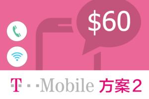 W300_t-mobile-plan-2