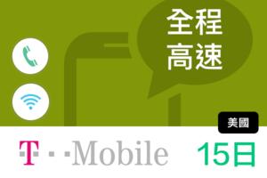 W300_t-mobile-15days-plan