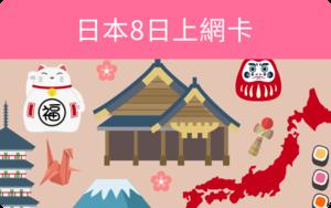 W300_card-japan