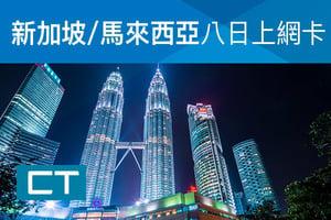 W300_singapore_malaysia_8days_sim