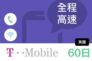 W300_t-mobile-60days