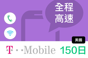 W300_t-mobile-150days