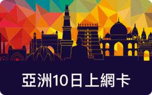 W300_asia-10days