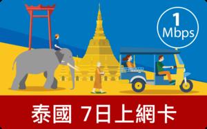 W300_thailand-7days-1mbps