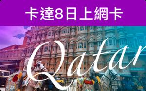 W300_card-qatar