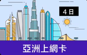 W300_asia-4days
