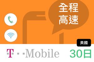 W300_w300_t-mobile-30days