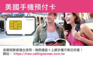 美國 T-Mobile 手機預付卡