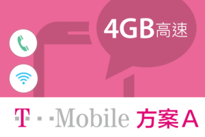 W300_t-mobile-plan-a-4gb