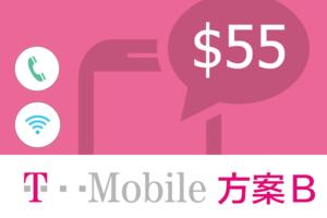 W300_t-mobile-plan-b